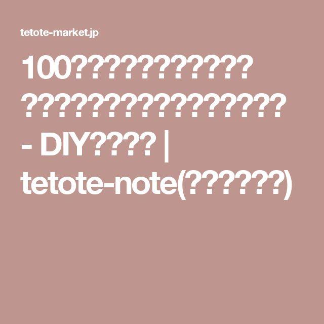 100均ハンドタオルを活用! 簡単お食事タオルエプロンの作り方 - DIY・レシピ | tetote-note(テトテノート)