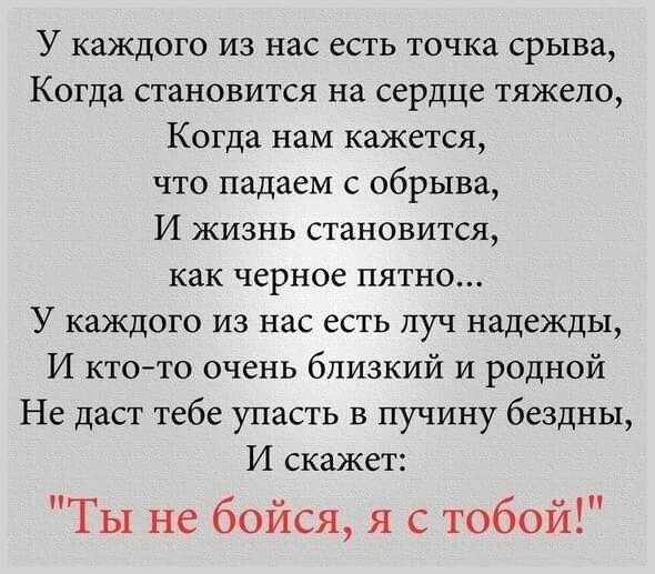 Ты не бойся,я с тобой!