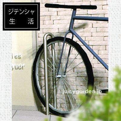 自転車スタンド Type R 一際シンプルな駐輪スタンド! |エクステリア用品通販のジューシーガーデン