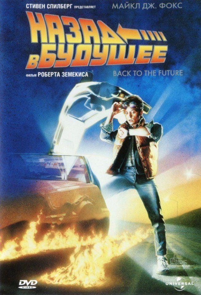 Назад в будущее (Все части) Приятного просмотра  1. Назад в будущее (1985) 2. Назад в будущее 2 (1989) 3. Назад в будущее 3 (1990) Смотри новинки кино 2016 на  http://kinosklad.net/novinki-kino-2016/
