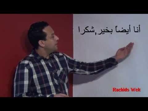 Learn arabic with Rachid-Important phrases-Arabisch lernen-تعليم العربية للكبار - YouTube