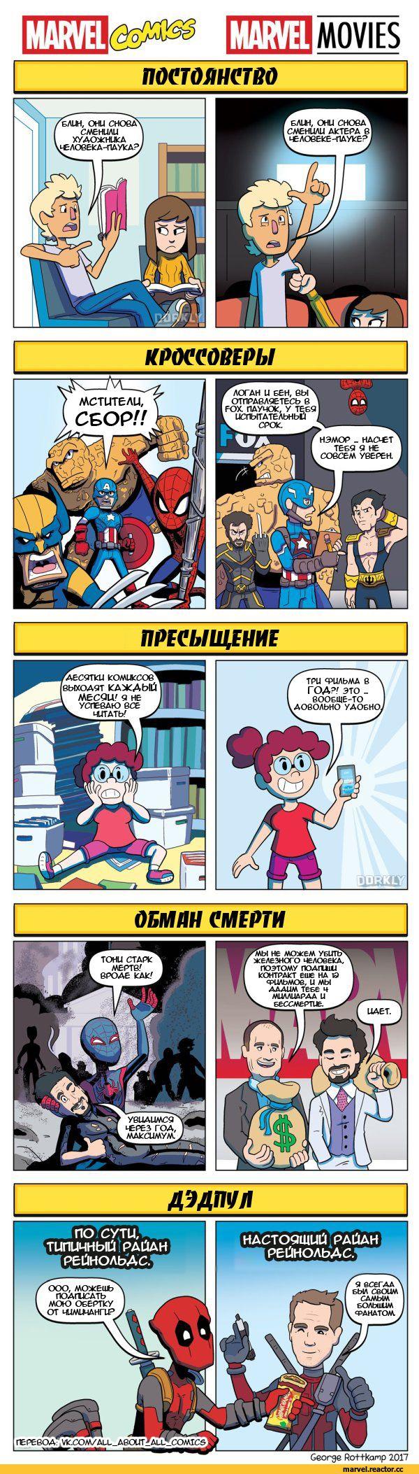 dorkly,Смешные комиксы,веб-комиксы с юмором и их переводы,Marvel,Вселенная Марвел,фэндомы,Marvel Cinematic Universe,Кинематографическая вселенная Марвел,Avengers,Мстители,X-Men,Люди-Икс,X-Men Movie Universe,Вселенная фильмов о Людях-Икс,Fantastic Four,Фантастическая четверка,Fantastic Four