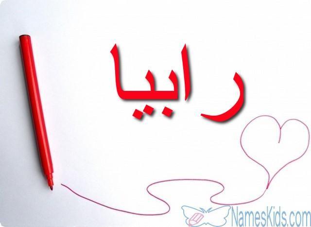 معنى اسم رابيا وصفاتها الشخصية Rabya Rabia Rabiya Rabya اسم رابيا
