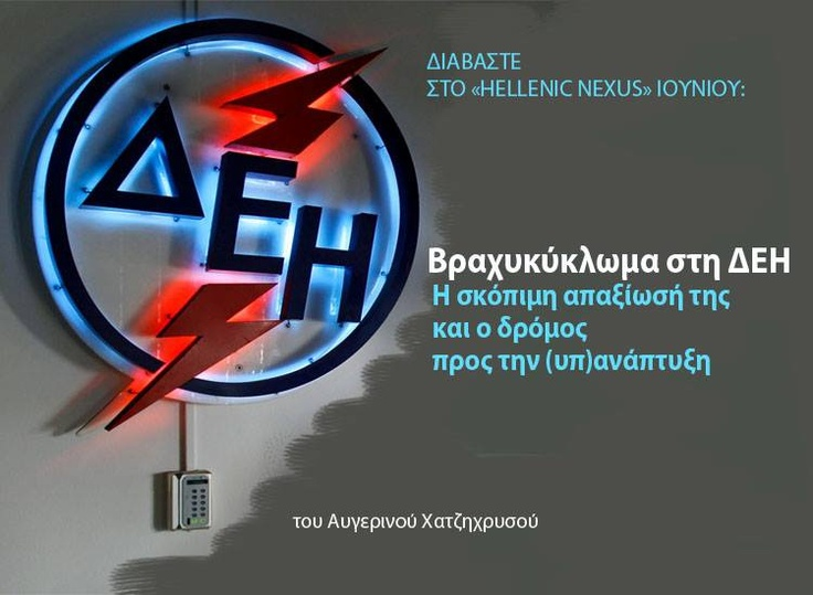 #hellenic #nexus