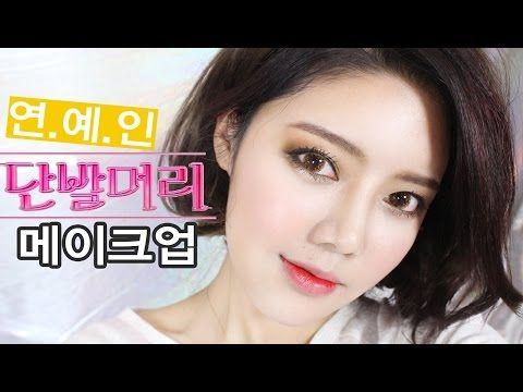 ENG 고준희 단발머리 음영 메이크업/셀프 단발머리 자르기 k-beauty star brown makeup Tutorial - YouTube