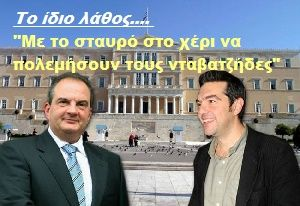 Ώρα Ελλάδος...: Το ίδιο λάθος με τον Καραμανλή, έκανε ο Τσίπρας !!!