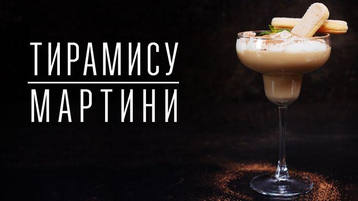 """Коктейль """"Тирамису-Мартини"""" [Cheers!   Напитки] Приготовьте райский напиток для идеального вечера. """"Тирамису-Мартини"""" – это красивый, вкусный и немного пьянящий коктейль, который обязательно нужно попробовать!  #cocktail#drink#alco#martini#tiramisu"""