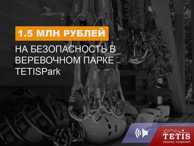 http://www.tetispark.ru/company/news/2016/1_5_mln_rubley_na_bezopasnost_v_verevochnom_parke/  1.5 млн рублей на безопасность в веревочном парке  Для увеличения уровня безопасности отдыха в парке приключений TETIS – к нам пришли первые комплекты снаряжения и комплектующих из Европы для внедрения непрерывной страховки участников по стандарту prEN 15567-2. Сумма вложений на переоснащение страховки трасс составляет более 1.5 миллиона рублей.   Кроме обновления старых трасс, в новом аттракционе…