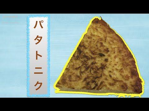 Пататник (Болгарский картофельный пирог).