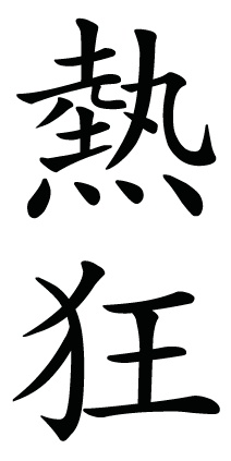 Japanese Kanji Symbol for enthusiasm