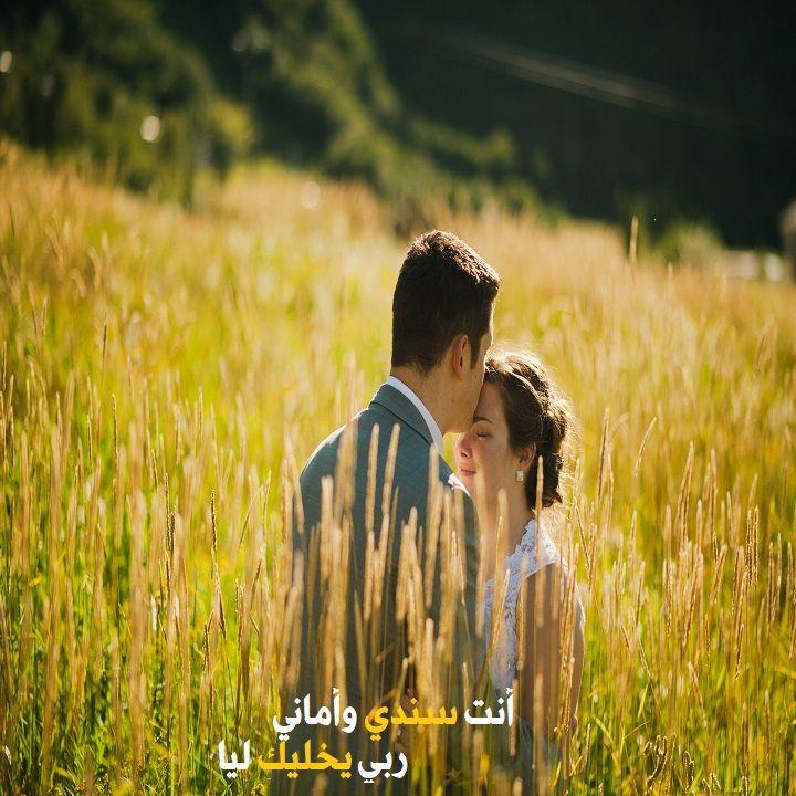 صور رومانسيه للأحباب 2019 واحلى صور حب وغرام مكتوب عليها كلام رومانسي موقع مصري Wedding Tips Photo Save Money Wedding