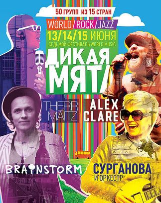 Фестиваль «Дикая мята» 13 по 15 июня  Участниками фестиваля станут такие известные исполнители, как латвийская группа Brainstorm, «Сурганова и Оркестр», грузины Mgzavrebi, группа Therr Maitz, финалистка шоу «Голос» певица Тина Кузнецова.