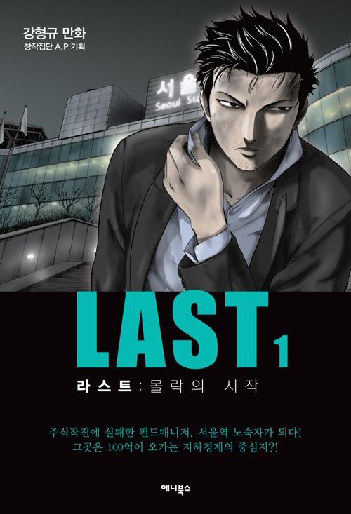 라스트(전3권) 강형규 만화 창작집단A.P 기획 (2012. 애니북스)