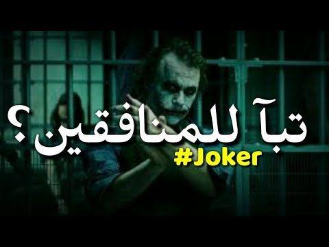 تبآ للمنافقين ف انا مريض نفسيآ ام انتم شياطين جوكر Joker Youtube Arabic Love Quotes Joker Youtube