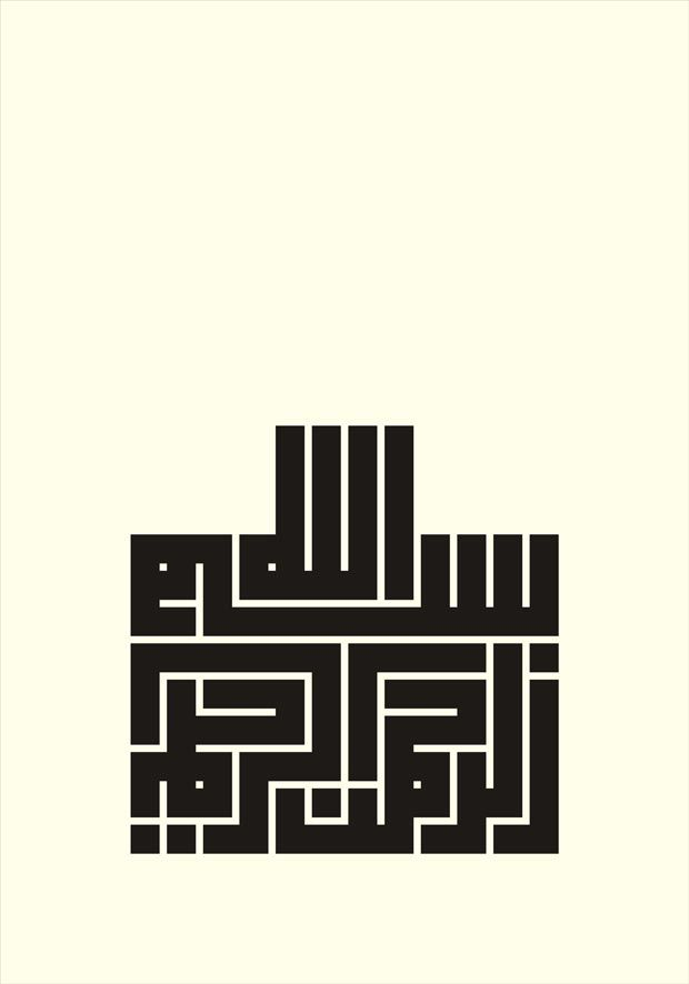 'In the name of God, the Merciful, the Compassionate 1' (2012) by Mouneer Al Sharaani.  Gouache on paper.
