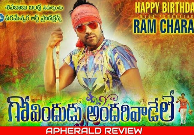 Govindudu Andarivadele Telugu Movie Review | LIVE UPDATES | GAV REVIEW | Govindudu Andarivadele Movie Review | Govindudu Andarivadele Movie Rating | Govindudu Andarivadele Review | Govindudu Andarivad