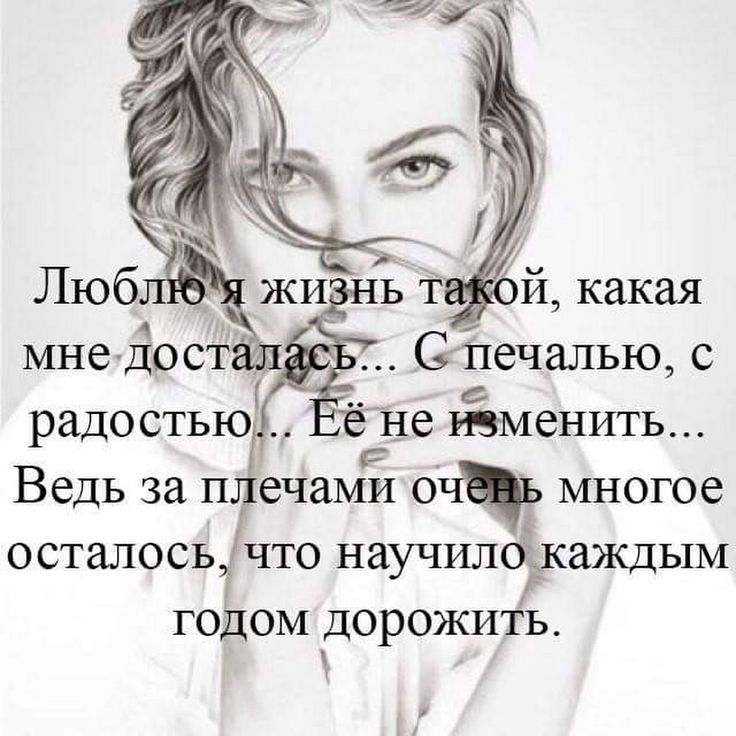 Любите жизнь такой как есть картинки