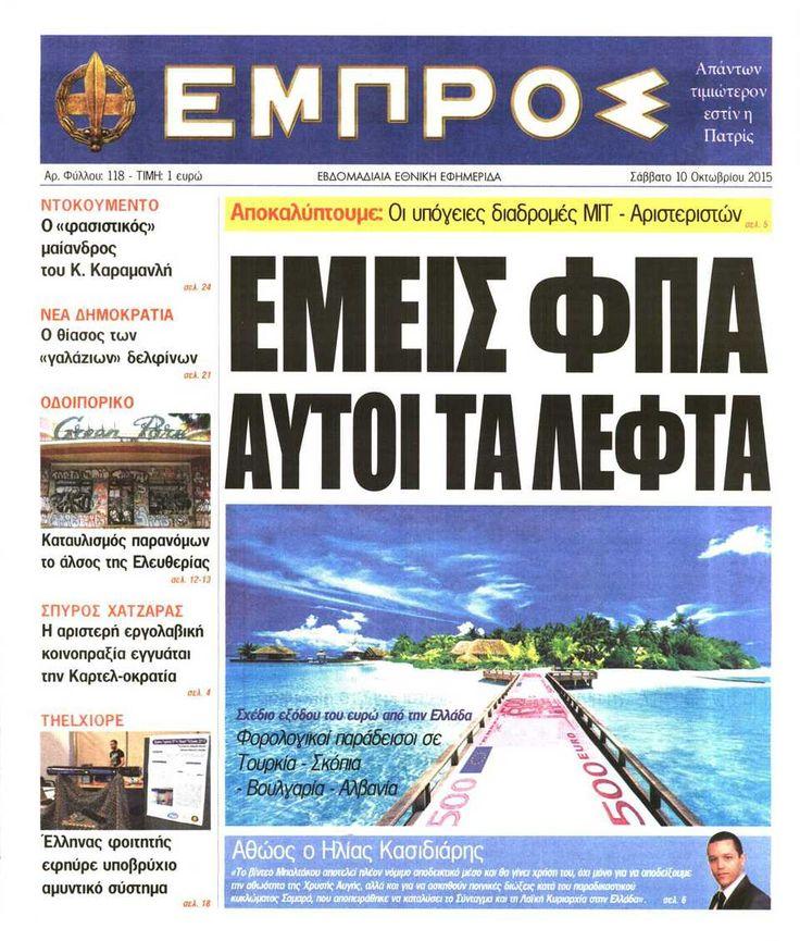 Εφημερίδα ΕΜΠΡΟΣ - Σάββατο, 10 Οκτωβρίου 2015