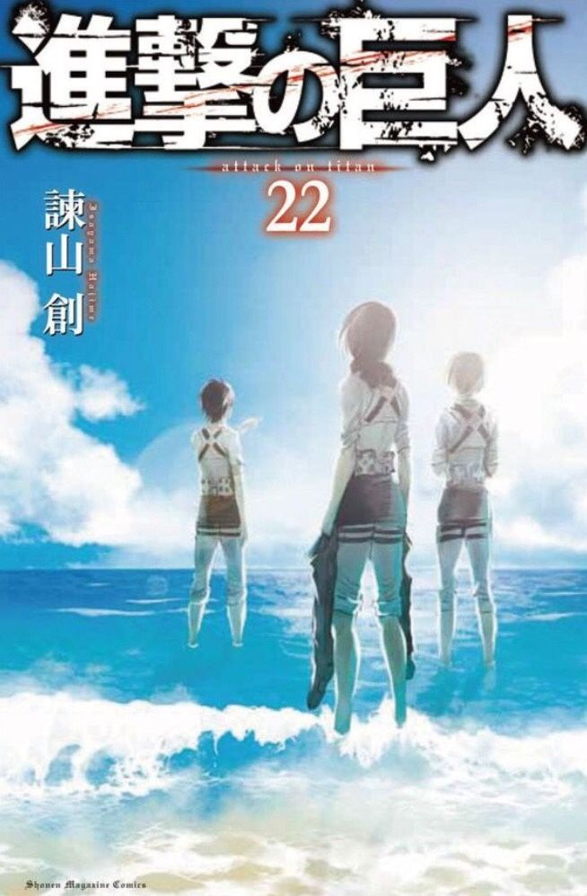 Attack on titan volume 22 cover. Armin finally got to see the ocean!!! His dream came true.