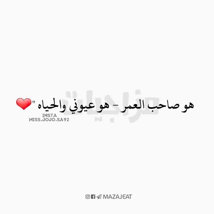 جوجو متابعه لقناتنه ع التلكرام Https T Me Mazajeat متابعه لحسابنه ع الانستكرام Http Ift Tt 2i2ihtn Beautiful Arabic Words Quotations Love Words