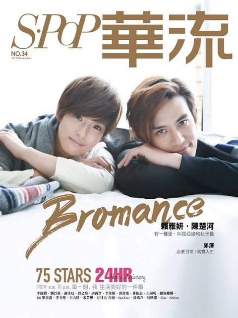 These Dramatic Days - An Asian Drama and Music Blog: SPOP 華流 Magazine Update: Bromance 愛上哥們 SPOP 華流 December issue out now!
