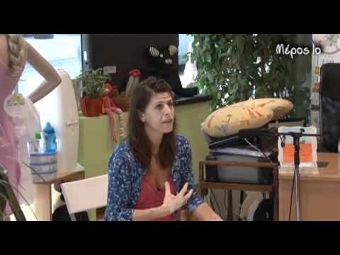 Θηλασμός - Οι πρώτες 40 μέρες - ΑΝΝΑ ΠΑΤΣΟΥΡΟΥ (1o μέρος) - YouTube