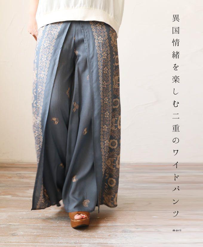 【楽天市場】【再入荷♪4月10日12時&22時より】(ブルーグレー)「mori」異国情緒を楽しむ2重のワイドパンツ:cawaii