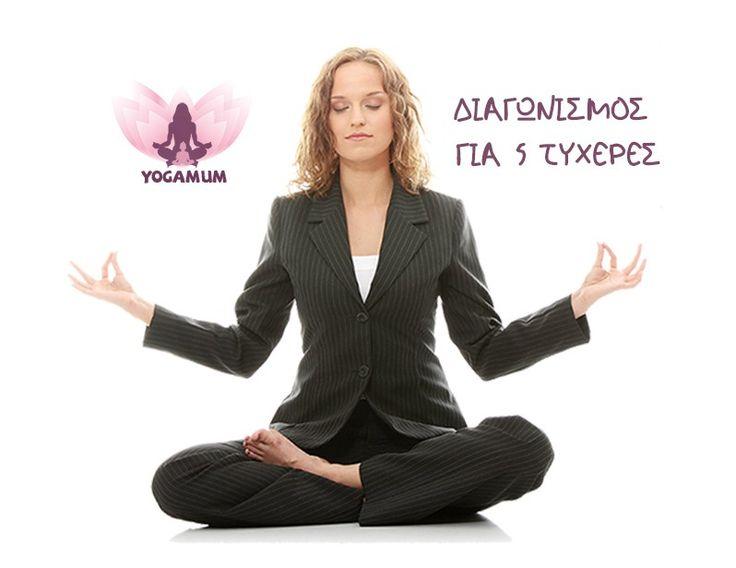 Διαγωνισμός yogamum με δώρο πέντε ολοκληρωμένα προγράμματα γιόγκα για νέες μαμάδες! - http://www.saveandwin.gr/diagonismoi-sw/diagonismos-yogamum-me-doro-pente-olokliromena-programmata-giogka-gia-nees/