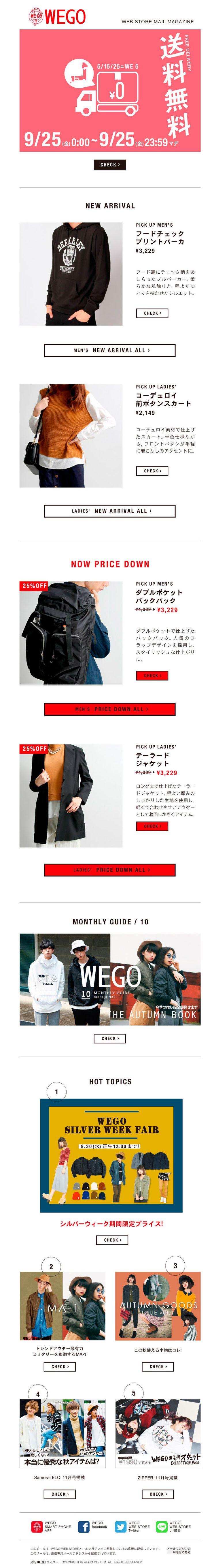 FireShot Capture 4 - 【全品送料無料】明日9_25(金)はWE5の日!欲しかった秋服をお得にGET! - _ - https___mail.google.com_mail_u_2_のコピー