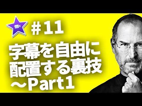 iMovieで字幕の位置を自由に動かす方法-Part1【iMovieの使い方教室第11回】 - YouTube