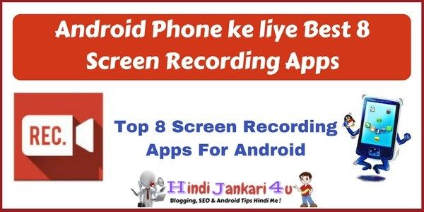 Android Phone ke liye Best 8 Screen Recording Apps