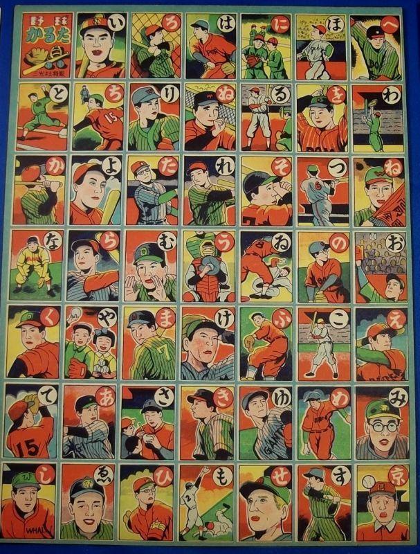 1950's KARUTA, baseball art   Japanese Cards Game Uncut Sheets