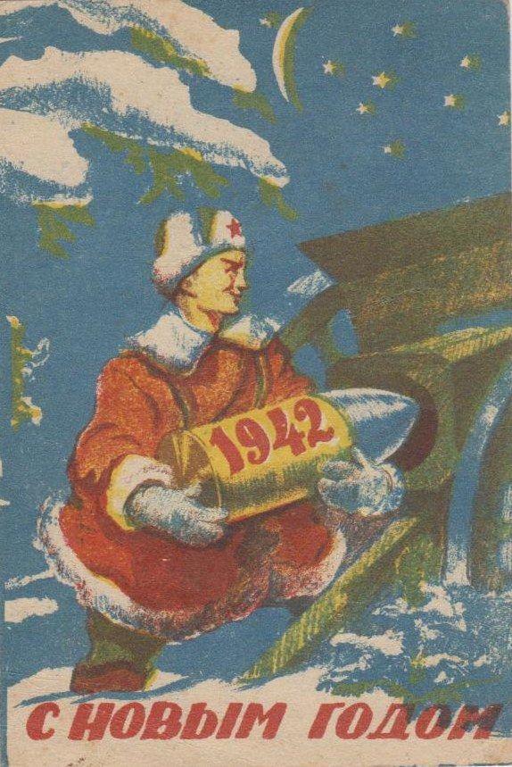 Этот блог посвящен моей коллекции советских новогодних открыток, открыток с детьми, в частности с пионерами, и елочным игрушкам. Все эти коллекции охватывают период 30-60-х гг. прошлого века.