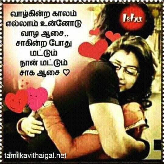 25 best ideas about tamil love poems on pinterest tamil