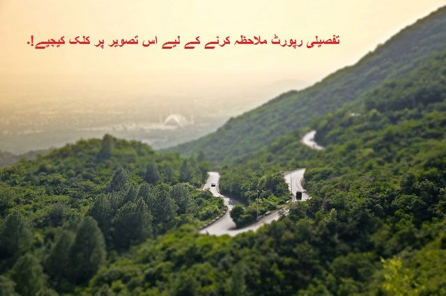 Islamabad4u: Islamabad could be attacked from Margalla hills