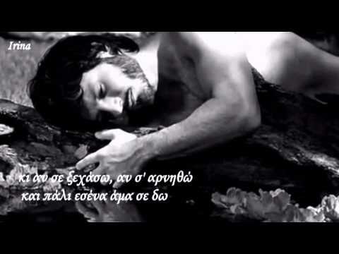 Της Άρνης το νερό ~ Σταύρος Σιόλας ~ Στίχοι - YouTube
