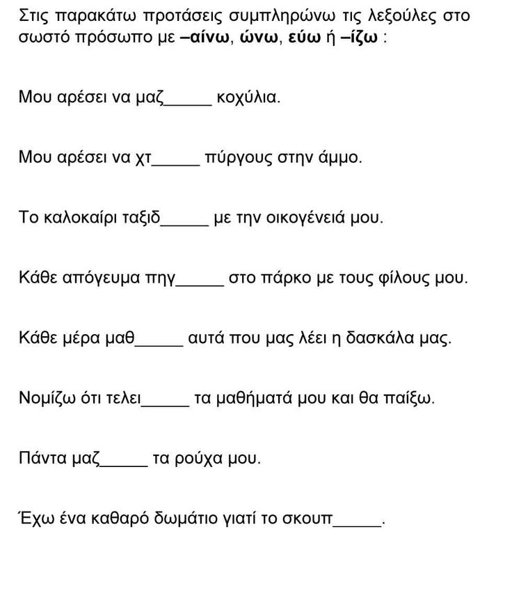6. Συμπληρώνω τα ρήματα που λήγουν σε -αίνω, ώνω, εύω ή ίζω