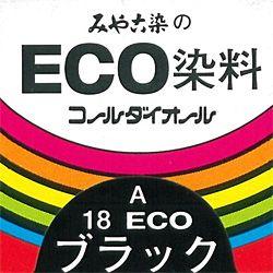 みや古染 eco染料 染め粉 コールダイオール col.18 ブラック・黒