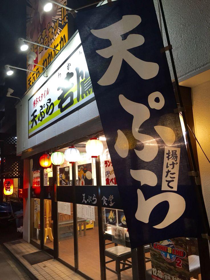 天ぷら酒場 若鷹