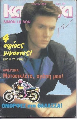 SIMON LE BON - GREEK - Katerina Magazine - 1985 - No.283