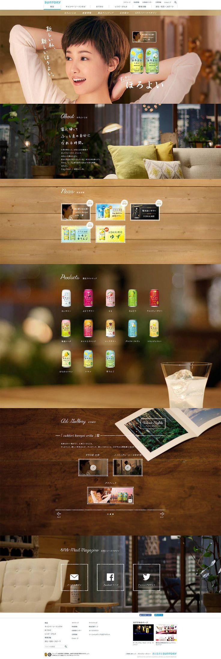 ほろよい【飲料・お酒関連】のLPデザイン。WEBデザイナーさん必見!ランディングページのデザイン参考に(オーガニック系)