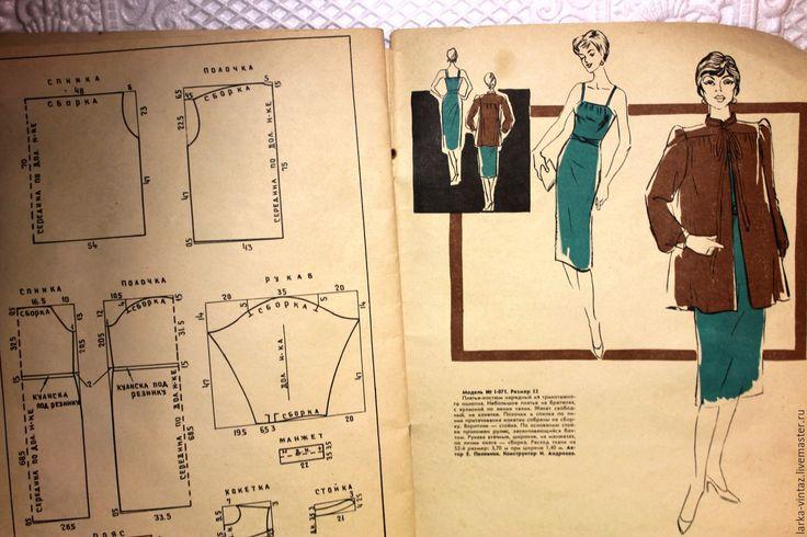 """Купить Журнал мод """"На каждый день"""", 1982 год - комбинированный, журнал мо, журналы"""
