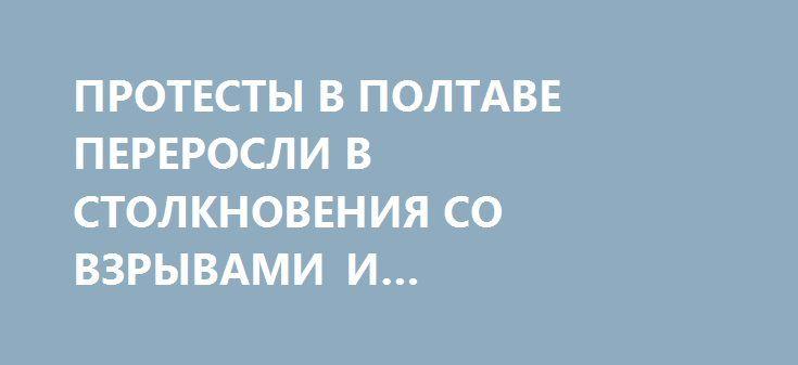 ПРОТЕСТЫ В ПОЛТАВЕ ПЕРЕРОСЛИ В СТОЛКНОВЕНИЯ СО ВЗРЫВАМИ И ВЫСТРЕЛАМИ. ЕСТЬ РАНЕНЫЕ http://rusdozor.ru/2017/04/06/protesty-v-poltave-pererosli-v-stolknoveniya-so-vzryvami-i-vystrelami-est-ranenye/  В Полтаве люди вышли на массовый протест против застройки так называемой газетной арки За несколько часов мирная акция протеста переросла в потасовку с пострадавшими. Изначально местные жители обклеили металлические ворота, которые они прозвали «бункером», листовка с надписями. За всем следили ...