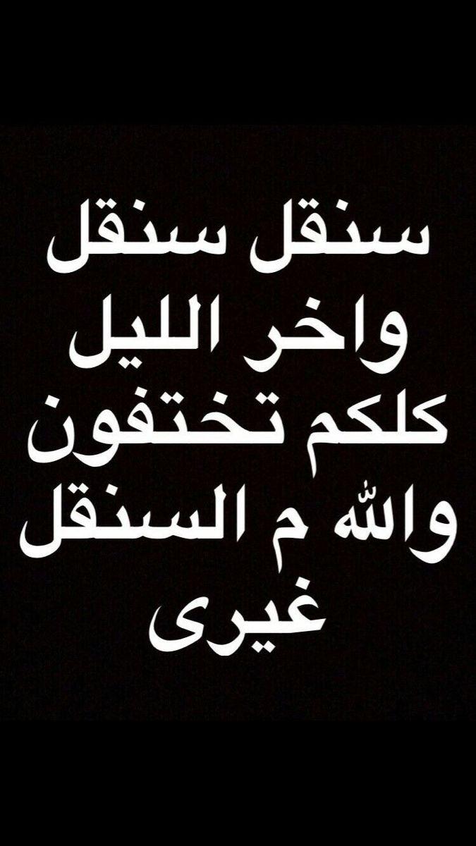 Pin By Psst On كل على همه سرى وزارة الضحك In 2020 Funny Arabic Quotes Funny Phrases Funny Quotes