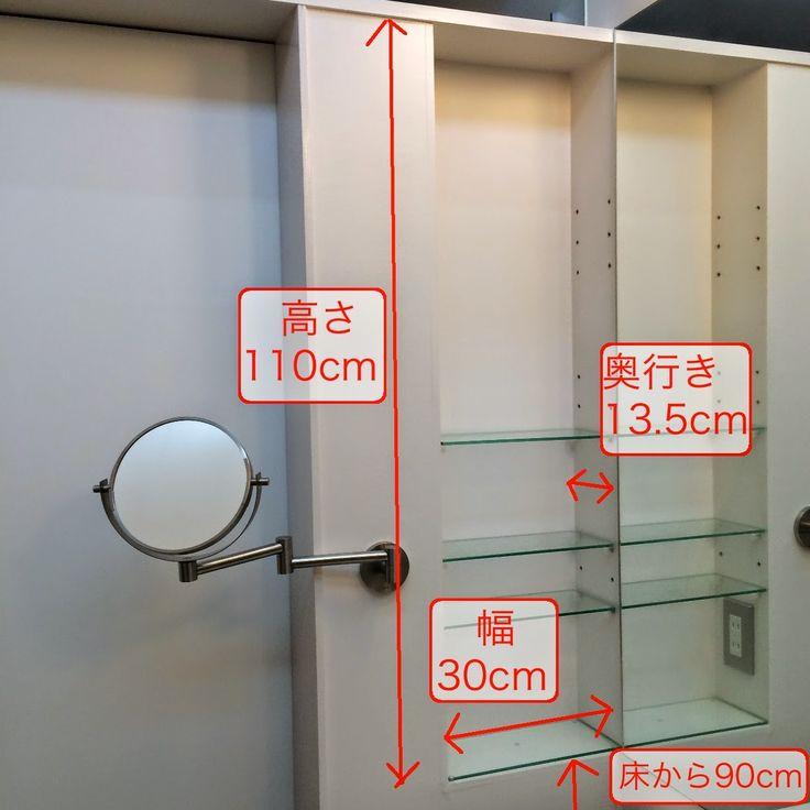 ニッチの概要と設けた理由 設計当初、トイレ内にペーパーを保管しておきたい、という希望が有り。 しかしいくつかの理由でキャビネットミラーが設置できなくて、浴室手前にシェルフを設置するのも断念せざるをえなかった(関連記事:サニタリー(トイレ・洗面)の要改善点とWEB内覧補足)。のでペーパーの保管場所を確保するための苦肉の策、という感じでした。  という事で奥行きは「一応ペーパーが並ぶ13.5cm」となっています。 高さ110cm、幅30cm、ニッチの下端が床から90cm。