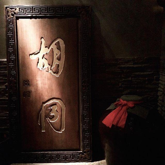 Instagram【il.chicco919】さんの写真をピンしています。 《Chinese restaurant  ・ 旅の仲間のおひとりの息子さん一家と夕食へ ・ 夜景が美しく 小さな子供たちも同伴できるレストランに ・ お店も、お料理のチョイスも 香港駐在中の息子さんご夫妻にお任せ ・ ヴィクトリア・ハーバーが舞台の 光のショー「Shmphony of Lights」が 一望できるこちらの店内は 昔の中国にタイムスリップしたかのような アンティークな雰囲気の素敵なインテリア ・ 摩天楼を駆け巡るサーチライト そして、四川や広東の創作料理 どちらも心ゆくまで堪能していたら すっかり写真を撮るのを忘れてしまいました ・ 視覚も味覚も刺激される香港の夜でした ・ ・ ・ #hongkong #nightview #chinese #restaurant  #hutong #antique #interior #shorttrip #life #lifestyle #simplelife  #香港#中華#創作料理#夜景#摩天楼#夕食 #夜景#光のショー#アンティーク#インテリア…