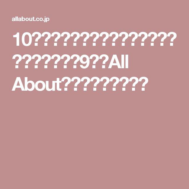 10日間続けると必ず「やせた?」と聞かれる筋トレ9つ|All About(オールアバウト)