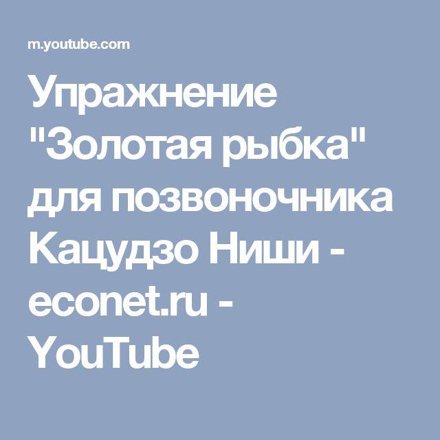 """Упражнение """"Золотая рыбка"""" для позвоночника Кацудзо Ниши  - econet.ru - YouTube"""