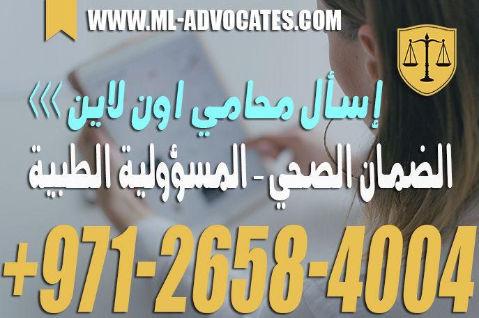 إسأل محامي اون لاين الضمان الصحي المسؤولية الطبية Dubai Dubai Uae Good Lawyers