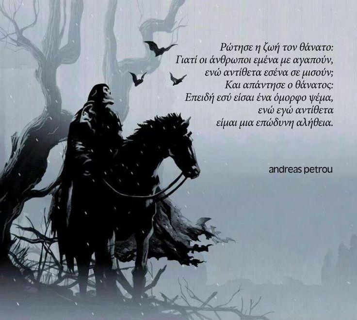 Ζωη και θάνατος!